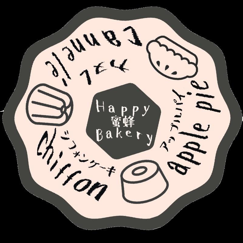 自家製カヌレ・アップルパイ・シフォンケーキのお取り寄せ │ Happy 蜜蜂 Bakery 自家製のカヌレ・アップルパイ・シフォンケーキを、それぞれ楽天スイーツランキングで各部門1位を獲得した人気商品を取り扱っています「Happy 蜜蜂 Bakery」は、神奈川県川崎市にある「ベーカリーミツバチ」の通販ショップです。冷凍配送で最大30日間の賞味期限の為、ご家庭用やお取り寄せ、手土産やギフト用にもおすすめです。